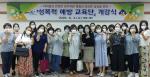 금정구, 성폭력예방 교육단 개강식 개최
