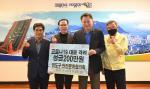 안전문화운동 추진 영도구협의회, 코로나19 극복 성금 전달