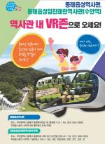 동래읍성(임진왜란)역사관 VR 체험존 조성