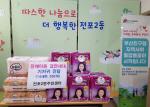 부산진구 전포2동 주민, 장애아동 위한 기저귀 기탁