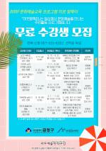 금정문화재단, 문화예술교육프로그램 수강생 모집