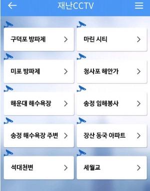 사생활 침해 논란에…해운대구 'CCTV앱' 운영 중단
