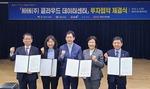 김해 산업체질 바꿀 '스마트 시티' 구현 청신호