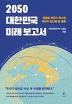 [신간 돋보기] 한국에 필요한 11개 분야 전략