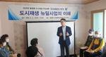 부산 남구, '2020 용호동 도시재생 주민대학'  개강