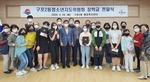 부산 북구 구포2동 청소년지도위원회, 장학금 전달