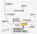 김해 도심에 NHN 클라우드 데이터센터 선다