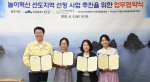 부산남구, 놀이혁신 선도지역 선정에 따른 업무협약