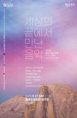 동래구,  '세상의 끝에서 만난 음악' 공연 개최