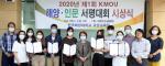한국해양대 교양교육원, 제1회 해양·인문 서평대회 시상식