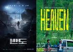 한국영화 '반도' '헤븐', 칸영화제 오피셜 셀렉션 선정