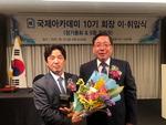 국제아카데미 10기 신임회장 최희영 유라넷 대표