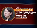 [그래픽]연이은 대남 공세…北 '2인자' 지위 굳히는 김여정