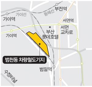 범천동 철도기지 이전 예타 통과…2022년 착공