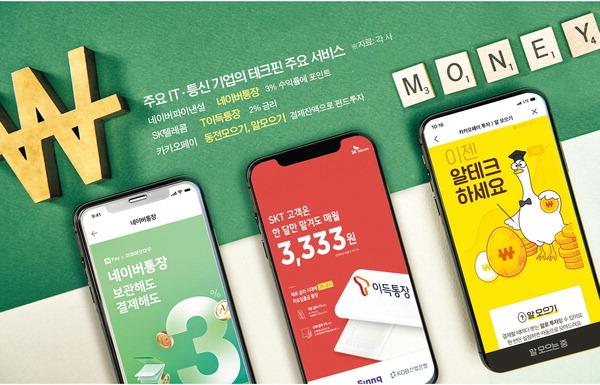 펀드로, 앱통장으로…IT공룡들 금융영토 확장 '테크핀(기술 금융) 전쟁'