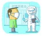 [메디칼럼] 슬기로운 선별진료소 사용법 /이경미