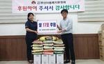 국제아카데미 총원우회 쌀 부산아동복지협회 기증