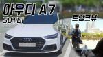 [투리뷰시승기] 아우디 A7 50 TDI 콰트로