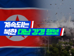 """[그래픽] """"폭파는 시작에 불과""""…계속되는 北 대남 강경 행보"""