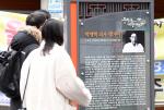 박재혁 의사 기념사업회, 보훈처 비영리법인 허가
