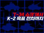[그래픽]6.25 70주년…'T-34 쇼크'에서 K-2 흑표 전차까지