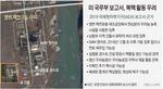 """미국 """"북한 핵 활동 계속돼 제재 유지…외교 문은 열려있다"""""""