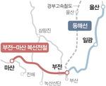 """""""부전~마산 복선철 국비 못 준다"""" 또 비수도권 차별"""