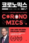 코로나 경제쇼크…한국, 내수·아시아에 해법 있다