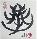 [박기철의 낱말로 푸는 인문생태학]<469> 법화와 화엄 ; 숭고한 연꽃