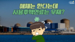 [뭐라노]고리원전 해체 논의 시작…'사용후핵연료' 처리 난항