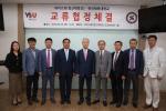 와이즈유·한국체육대학교, 태권도 발전 위해 '맞손'