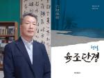 동의대 동의지천교양대학 강경구 학장, '평설 육조단경' 번역