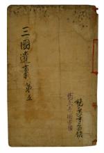 '삼국유사 범어사본' 보물에서 국보로 승격