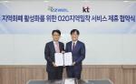 KT, '동백전 온라인몰' 구축 나선다