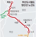 양산시, 북정역(2024년 개통 도시철도 양산선 종점)에 환승센터 건립 추진