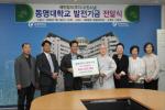 해인정사 수진스님 동명대 발전기금 2000만원 쾌척