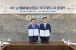 동의대, 기술보증기금과 대학기술 사업화지원 협약 체결
