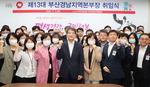건보공단 부산경남본부 장수목 신임 본부장 취임