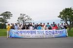 국제아카데미 17기 골프대회, 최저타 김학규·우승자 탁현오