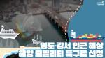 [뭐라노]영도·강서 인근 해상 모빌리티 특구 선정