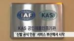 '신발 제품 공식인증' 서비스 부산에서 시작