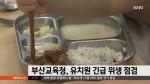 부산교육청, 유치원 긴급 위생 점검