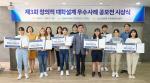 동아대, '제3회 창의적 대학설계 우수사례 공모전' 시상식 개최