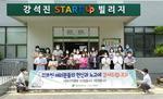동명대 LINC+ 육성사업단, '덕분에 챌린지' 캠페인 참여