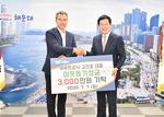 고진호 ㈜퓨트로닉 회장, 해운대구에 성금 3000만 원 기탁