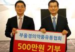 부울경의약품유통협회, 부산사회복지공동모금회에 이웃돕기성금 전달