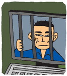 디지털 교도소