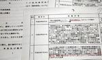 """""""한국인은 야생동물""""…일본 기업 혐한 문서 '충격'"""