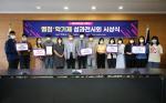 경성대, 2020-1 열정+학기제 성과 시상식 개최