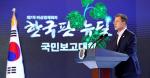 """[전문] 문재인 대통령, '한국판 뉴딜' 발표…""""대한민국 새로운 100년의 설계"""""""